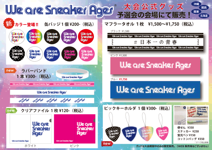 We are Sneaker Ages大会公式グッズ