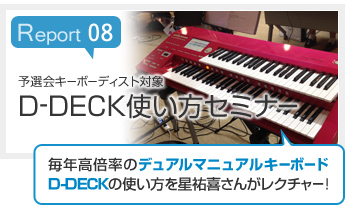Report08 D-DECK使い方セミナーレポート